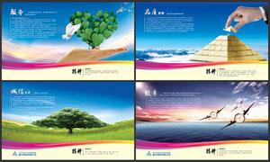 高端大气的企业文化设计PSD源文件