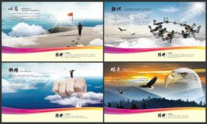 大气的企业文化展板设计PSD模板