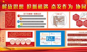解放思想企业文化展板设计PSD素材