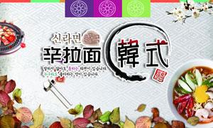 韩式辛拉面美食海报设计PSD素材