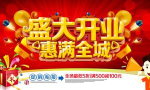盛大开业购物促销海报设计PSD素材