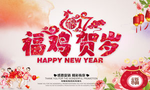 2017鸡年贺岁活动海报设计PSD素材