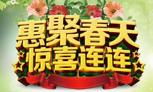 春季感恩大酬宾海报设计PSD素材
