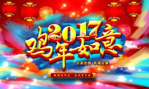 2017鸡年如意活动海报设计PSD素材