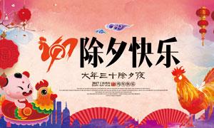 2017鸡年除夕快乐海报设计PSD素材