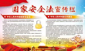 国家安全法宣传栏设计PSD源文件