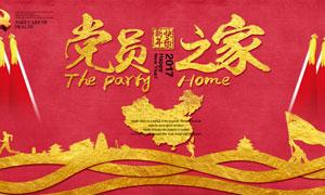 党员之家宣传展板设计PSD源文件