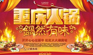 重庆火锅美食宣传海报PSD源文件