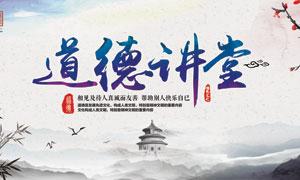 中国风道德讲堂宣传海报PSD素材