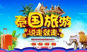 泰国旅游宣传海报模板PSD源文件