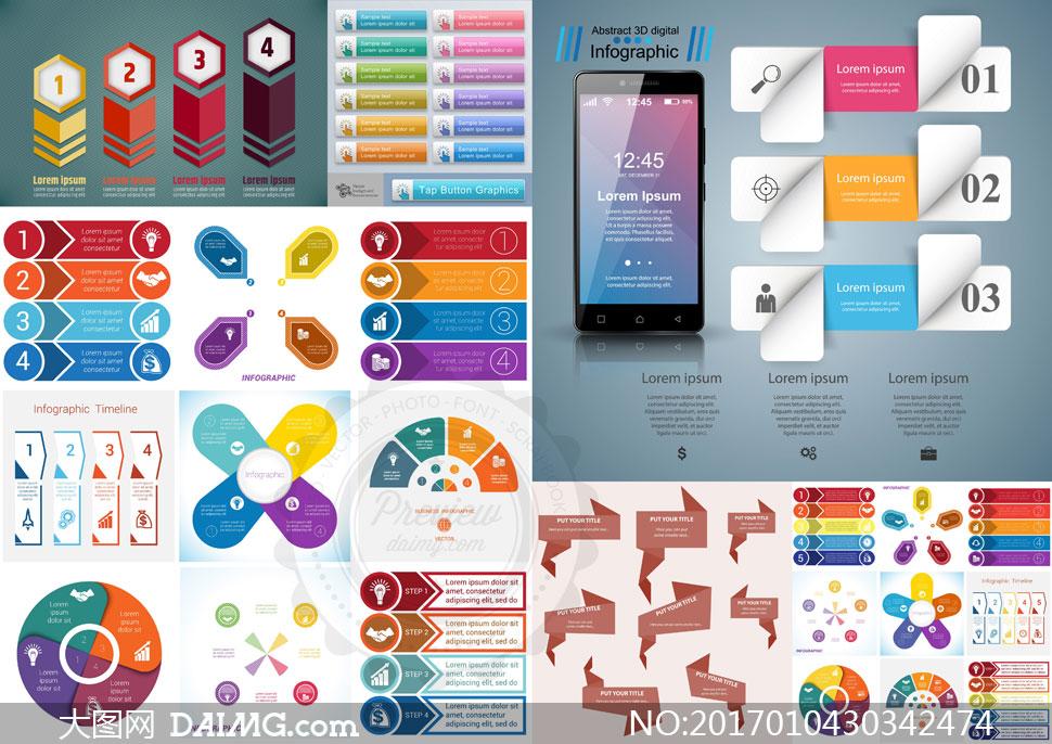 数据收集整理信息图表创意矢量素材
