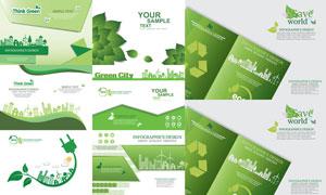 绿色环保节能主题创意设计矢量素材