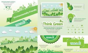 绿叶建筑物等环保节能主题矢量素材