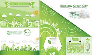 环保生态节能城市主题创意矢量素材