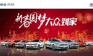 大众汽车新春促销海报设计PSD素材