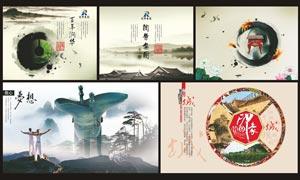 中国风企业宣传广告设计PSD素材