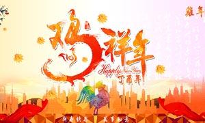 2017鸡年吉祥活动海报设计PSD模板