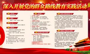 党的群众路线宣传栏展板PSD源文件