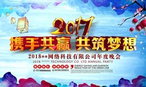 2017企业年会宣传海报设计PSD素材