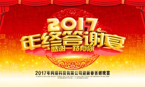 2017年终答谢宴宣传海报PSD素材