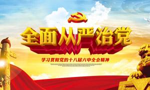 从严治党社区宣传栏设计PSD素材