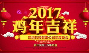 2017鸡年企业年会宣传海报PSD素材