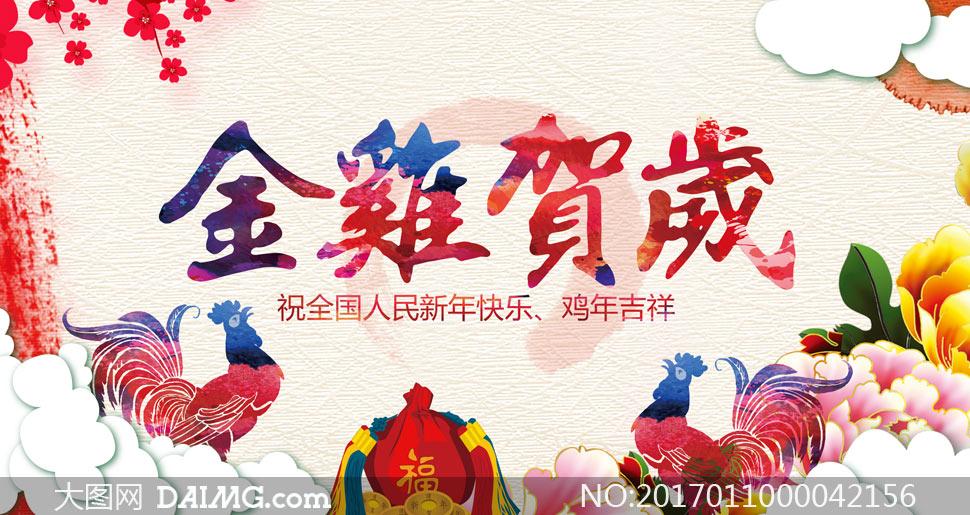 2017金鸡贺岁活动海报设计PSD素材
