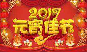 2017元宵佳节活动海报设计PSD素材