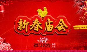 2017新春庙会宣传海报设计PSD素材