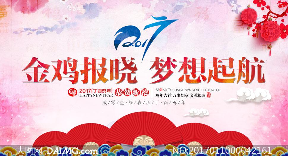 2017金鸡报晓年会海报设计PSD素材