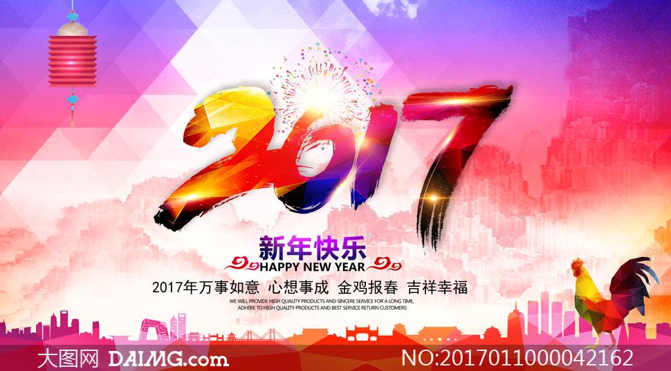 2017新年活动海报模板PSD源文件