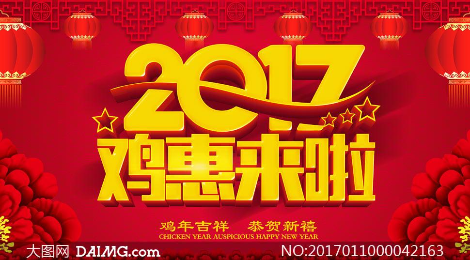 2017鸡年喜庆活动海报设计PSD素材
