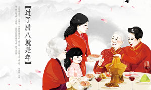腊八粥文化宣传海报PSD源文件