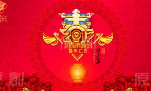 2017迎春晚会宣传海报设计PSD素材