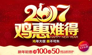 2017新年鸡惠难得促销海报PSD素材