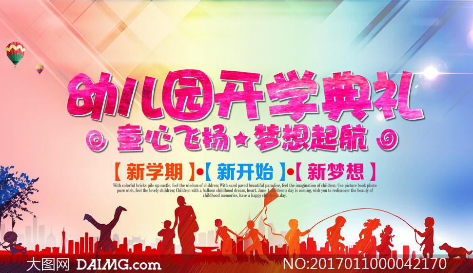 幼儿园开学典礼宣传海报PSD素材