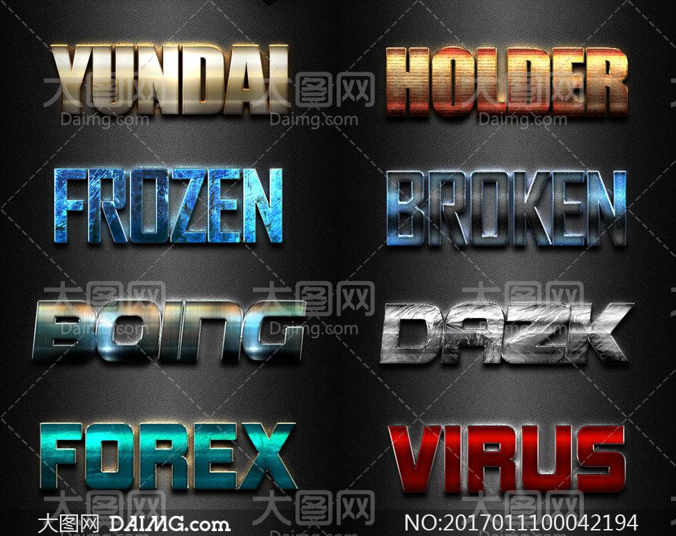 8款3D质感风格的艺术字PS样式V5