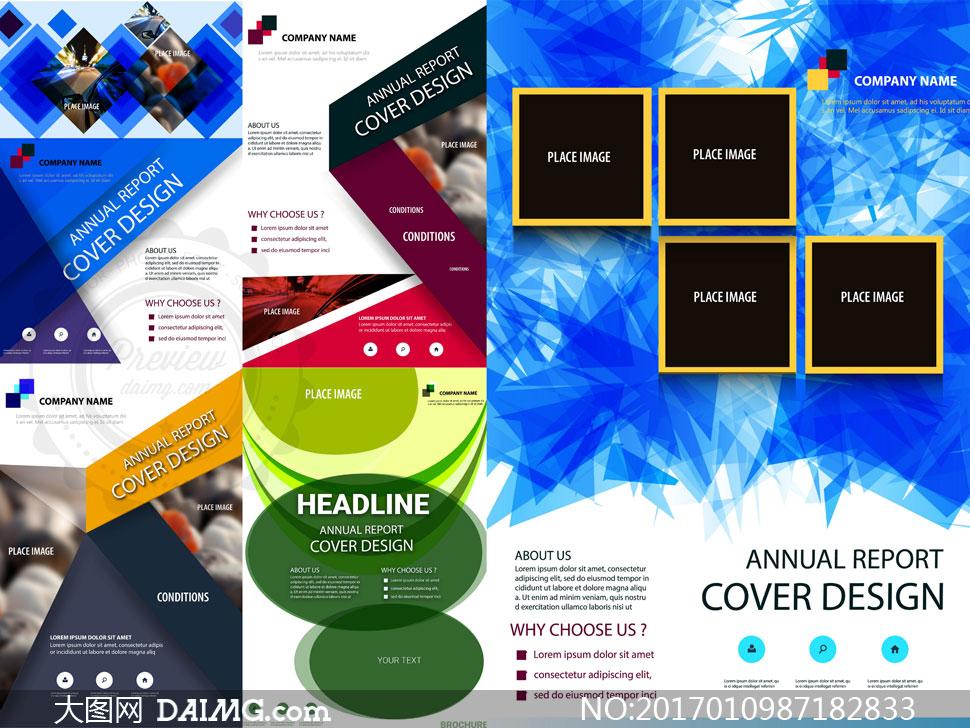 年度总结报告封面版式设计矢量素材
