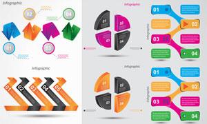 立体箭头与饼状图等信息图矢量素材