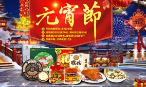 淘宝美食店元宵节海报设计PSD素材