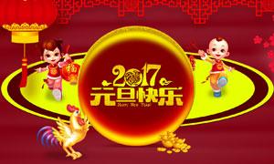 2017鸡年元旦淘宝活动海报PSD素材