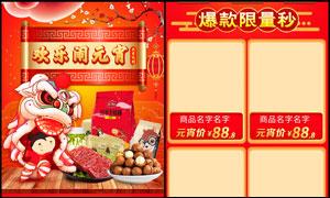 淘宝元宵节食品店移动端模板PSD素材