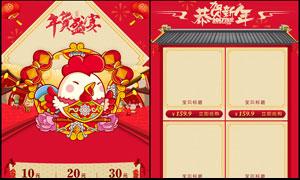 淘宝鸡年年货盛宴移动端模板PSD素材