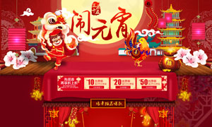 天猫鸡年元宵节首页设计模板PSD素材