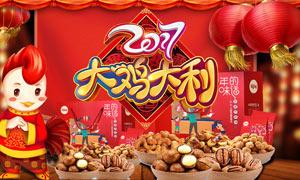 淘宝坚果店铺全屏促销海报PSD素材