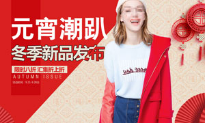 淘宝元宵节女装活动海报PSD源文件