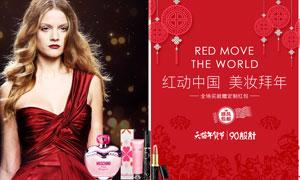 淘宝美妆用品全屏海报设计PSD素材