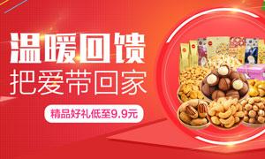 淘宝坚果年货节促销海报PSD素材