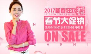 淘宝女装春节大促销海报PSD源文件