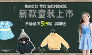 淘宝新款童装上市海报设计PSD素材